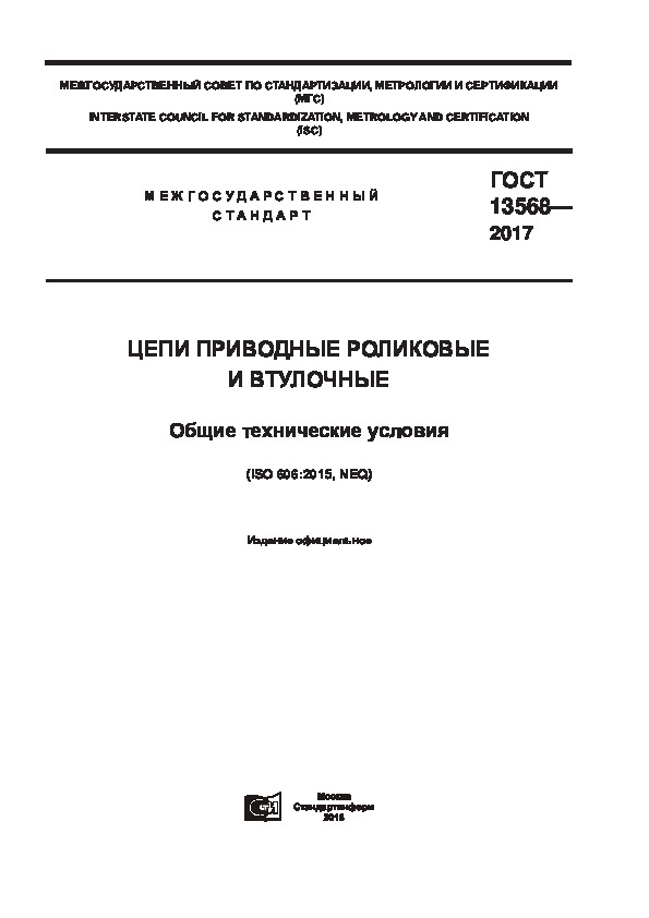 ГОСТ 13568-2017  Цепи приводные роликовые и втулочные. Общие технические условия