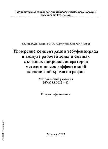 МУК 4.1.3025-12  Измерение концентраций тебуфенпирада в воздухе рабочей зоны и смывах с кожных покровов операторов методом высокоэффективной жидкостной хроматографии
