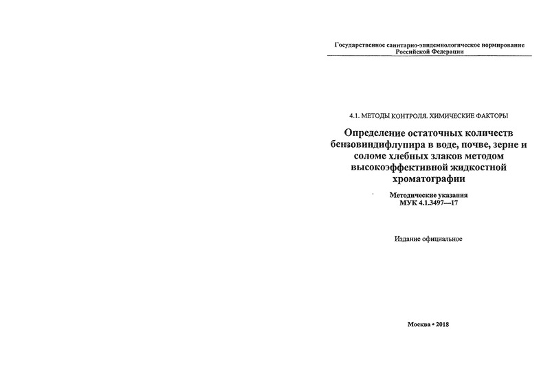 МУК 4.1.3497-17  Определение остаточных количеств бензовиндифлупира в воде, почве, зерне и соломе хлебных злаков методом высокоэффективной жидкостной хроматографии