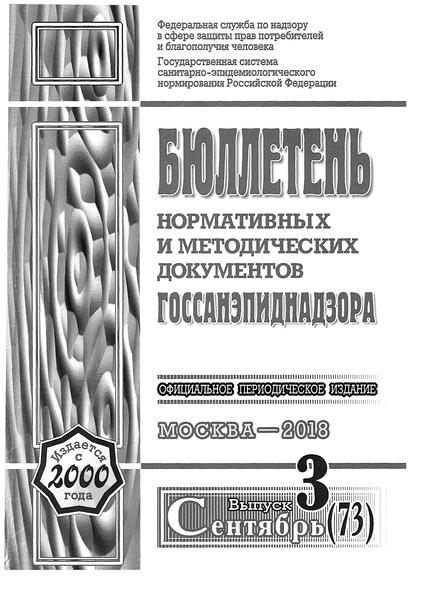МУК 4.1.3522-17  Определение остаточных количеств флутоланила и его метаболитов М-2, М-4, М-101 и М-102 в воде, почве и клубнях картофеля методом высокоэффективной хроматографии с масс-спектрометрическим детектированием