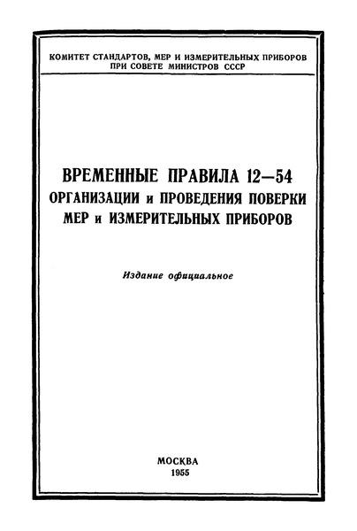 Правила 12-54 Временные правила об организации и проведении поверки мер и контрольно-измерительных приборов