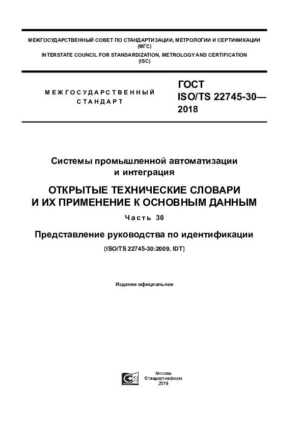 ГОСТ ISO/TS 22745-30-2018 Системы промышленной автоматизации и интеграция. Открытые технические словари и их применение к основным данным. Часть 30. Представление руководства по идентификации