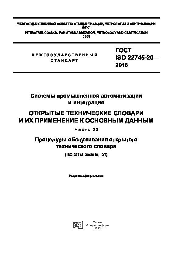 ГОСТ ISO 22745-20-2018 Системы промышленной автоматизации и интеграция. Открытые технические словари и их применение к основным данным. Часть 20. Процедуры обслуживания открытого технического словаря