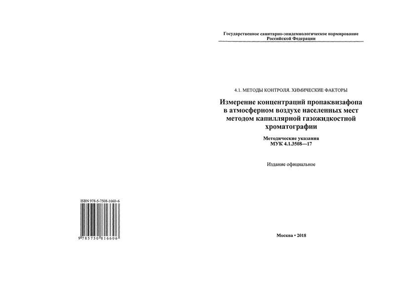 МУК 4.1.3508-17  Измерение концентраций пропаквизафопа в атмосферном воздухе населенных мест методом капиллярной газожидкостной хроматографии