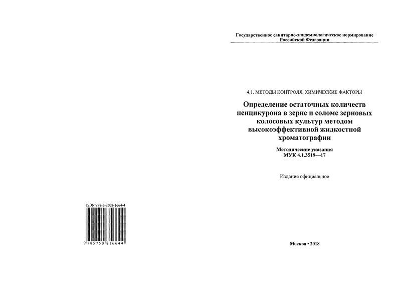 МУК 4.1.3519-17  Определение остаточных количеств пенцикурона в зерне и соломе зерновых колосовых культур методом высокоэффективной жидкостной хроматографии
