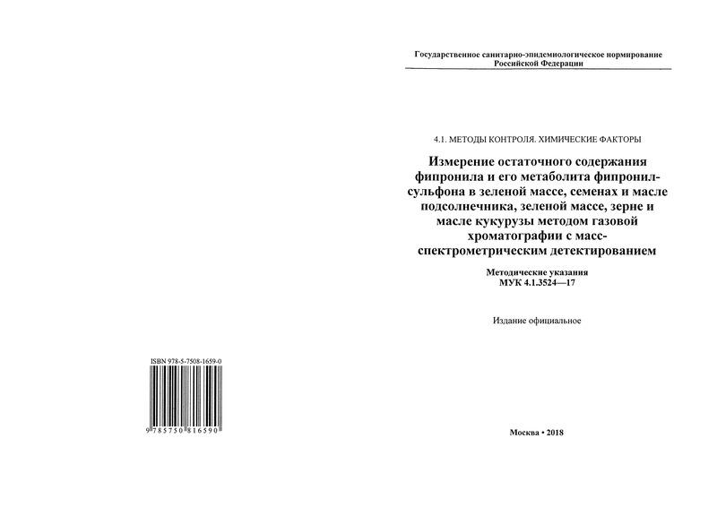 МУК 4.1.3524-17  Измерение остаточного содержания фипронила и его метаболита фипронил-сульфона в зеленой массе, семенах и масле подсолнечника, зеленой массе, зерне и масле кукурузы методом газовой хроматографии с масс-спектрометрическим детектированием