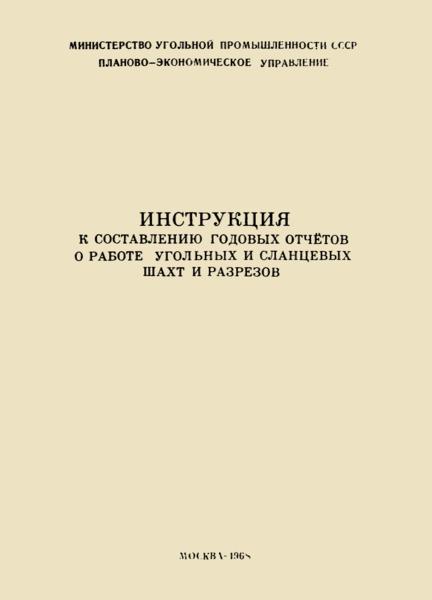 Инструкция к составлению годовых отчетов о работе угольных и сланцевых шахт и разрезов