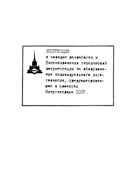 Инструкция о порядке разработки и финансирования технической документации на оборудование индивидуального изготовления, предусматриваемое в проектах предприятий Минуглепрома СССР