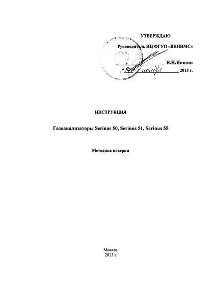 Инструкция. Газоанализаторы Serinus 50, Serinus 51, Serinus 55. Методика поверки