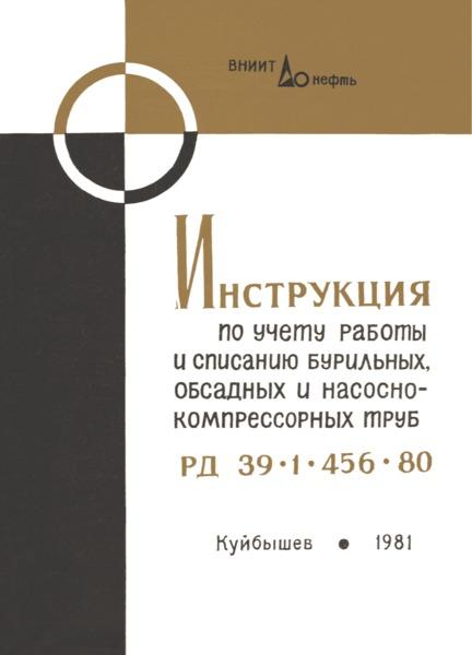 РД 39-1-456-80 Инструкция по учету работы и списанию бурильных, обсадных и насосно-компрессорных труб на предприятиях и в трубных подразделениях производственных объединений Министерства нефтяной промышленности
