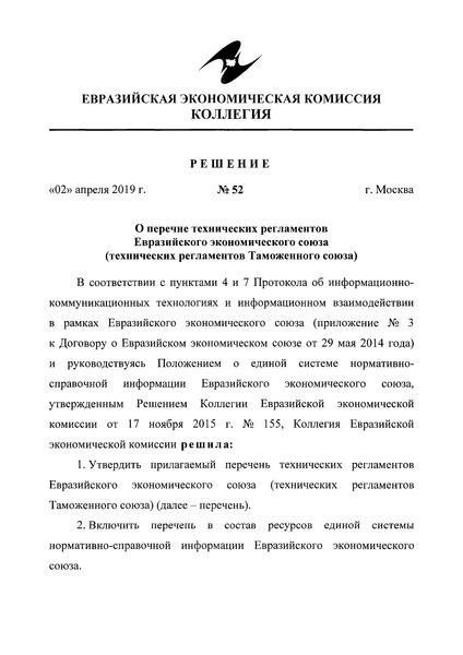 Решение 52  О перечне технических регламентов Евразийского экономического союза (технических регламентов Таможенного союза)