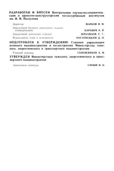 РТМ 24.038.12-72 Выбор упругих опор для трубопроводов тепловых и атомных электростанций