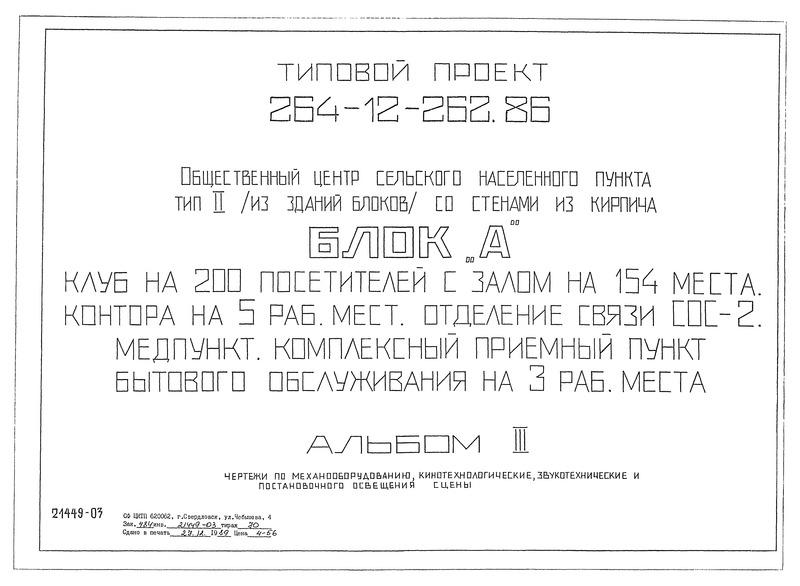 Типовой проект 264-12-262.86 Альбом III. Чертежи по механооборудованию, кинотехнологические, звукотехнические и постановочного освещения сцены