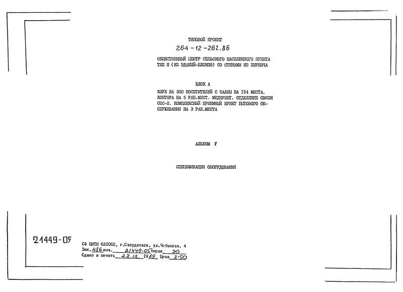 Типовой проект 264-12-262.86 Альбом V. Спецификация оборудования
