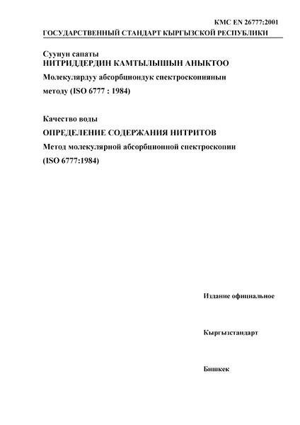 КМС EN 26777:2001 Качество воды. Определение содержания нитритов. Метод молекулярной абсорбционной спектрометрии