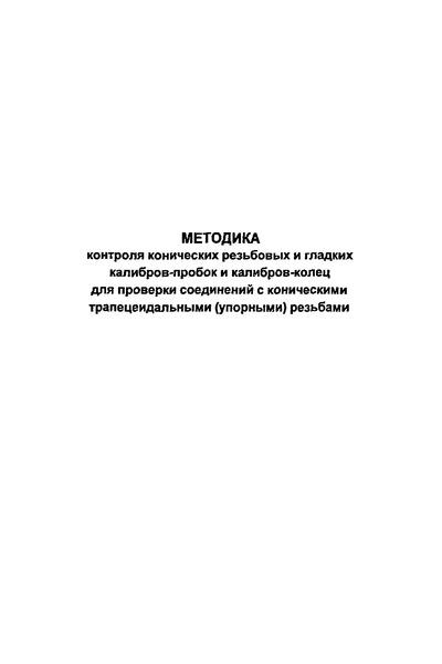 Методика контроля конических резьбовых и гладких калибров-пробок и калибров-колец для проверки соединений с коническими трапецеидальными (упорными) резьбами