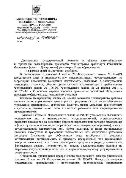 Письмо ДЗ-531-ПГ О проведении обязательных предрейсовых и послерейсовых медицинских осмотров