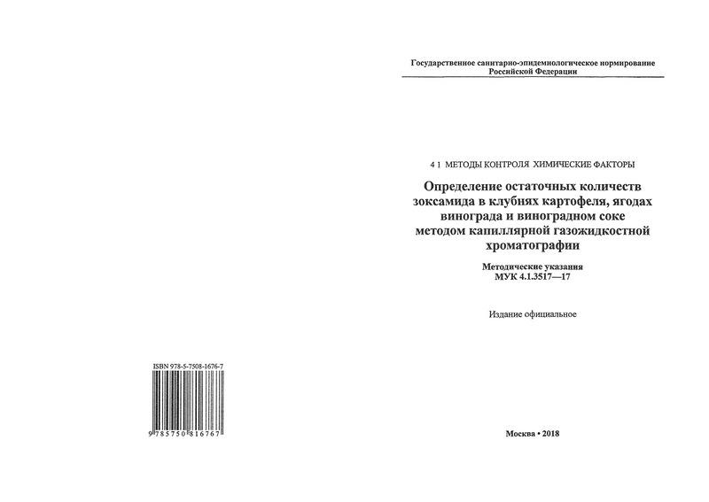 МУК 4.1.3517-17 Определение остаточных количеств зоксамида в клубнях картофеля, ягодах винограда и виноградном соке методом капиллярной газожидкостной хроматографии