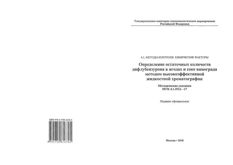 МУК 4.1.3512-17  Определение остаточных количеств дифлубензурона в ягодах и соке винограда методом высокоэффективной жидкостной хроматографии