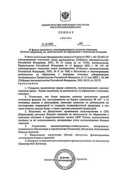 Приказ 663 О форме документа, подтверждающего наличие лицензии (бланка лицензии), на деятельность по обращению с опасными отходами