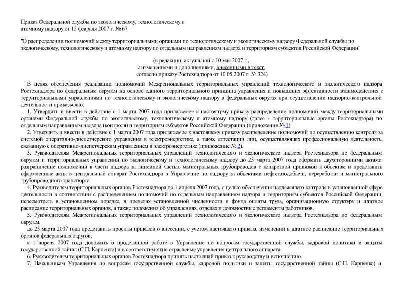 Приказ 67 О распределении полномочий между территориальными органами по технологическому и экологическому надзору Федеральной службы по экологическому, технологическому и атомному надзору по отдельным направлениям надзора и территориям субъектов Российской Федерации