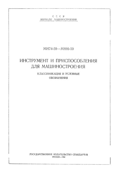 МН 77-59 Инструмент и приспособления для машиностроения. Классификация и условные обозначения. Группа 2. Инструмент для обработки резанием металлов