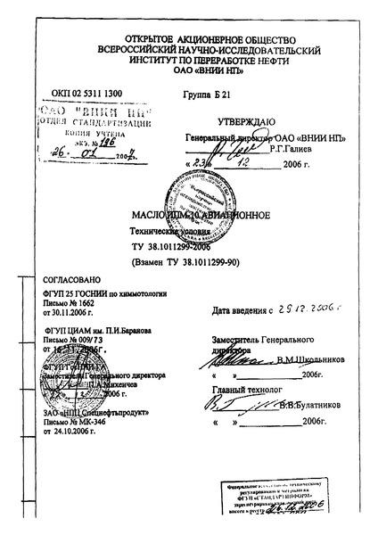 ТУ 38.1011299-2006  Масло ИПМ 10 авиационное