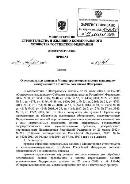 Приказ 61/пр О персональных данных в Министерстве строительства и жилищно-коммунального хозяйства Российской Федерации