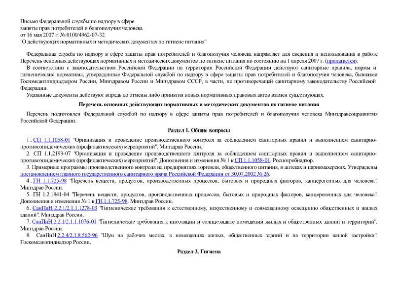 Письмо 0100/4962-07-32  О действующих нормативных и методических документах по гигиене питания