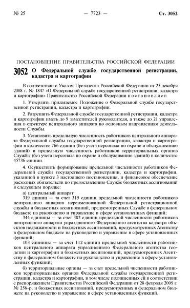 Постановление 457 О Федеральной службе государственной регистрации, кадастра и картографии