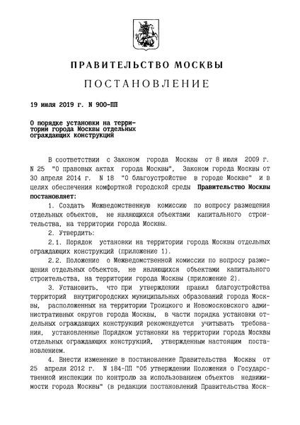 Постановление 900-ПП О порядке установки на территории города Москвы отдельных ограждающих конструкций