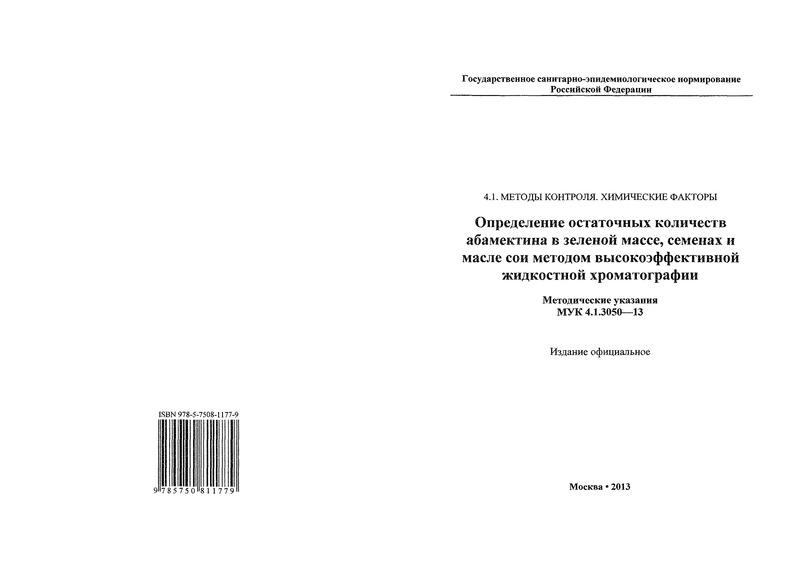 МУК 4.1.3050-13  Определение остаточных количеств абамектина в зеленой массе, семенах и масле сои методом высокоэффективной жидкостной хроматографии