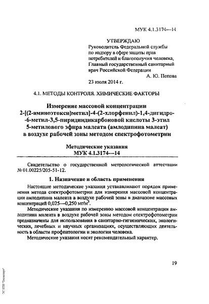 МУК 4.1.3174-14  Измерение массовой концентрации 2-[(2-аминоэтокси)метил]-4-(2-хлорфенил)-1,4-дигидро-6-метил-3,5-пиридиндикарбоновой кислоты 3-этил 5-метилового эфира малеата (амлодипина малеат) в воздухе рабочей зоны методом спектрофотометрии