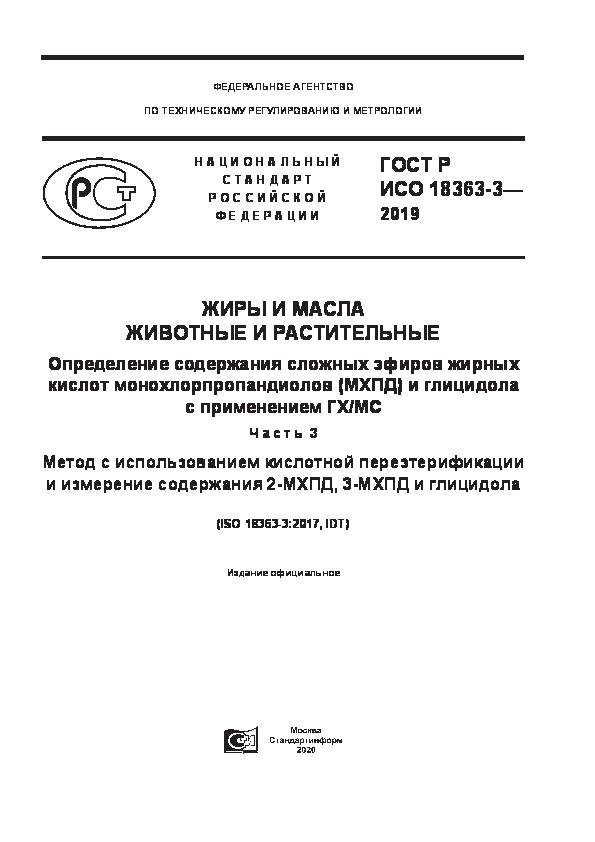 ГОСТ Р ИСО 18363-3-2019 Жиры и масла животные и растительные. Определение содержания сложных эфиров жирных кислот монохлорпропандиолов (МХПД) и глицидола с применением ГХ/МС. Часть 3. Метод с использованием кислотной переэтерификации и измерение содержания 2-МХПД, 3-МХПД и глицидола