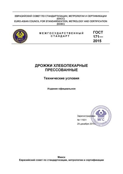 ГОСТ 171-2015  Дрожжи хлебопекарные прессованные. Технические условия