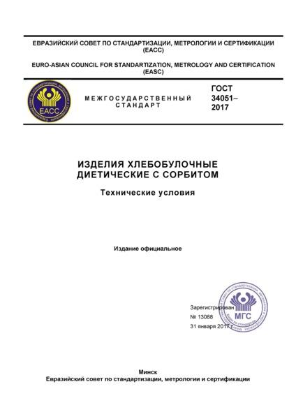 ГОСТ 34051-2017  Изделия хлебобулочные диетические с сорбитом