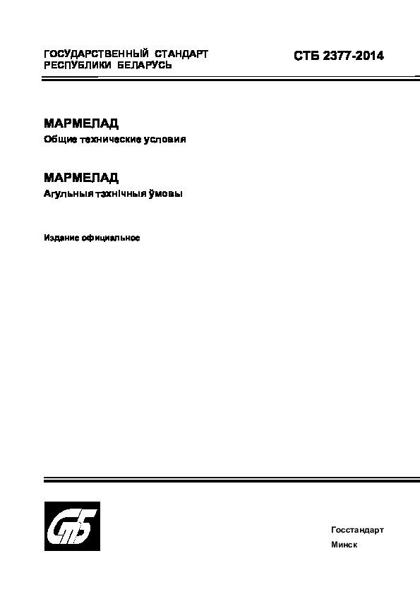 СТБ 2377-2014  Мармелад. Общие технические условия
