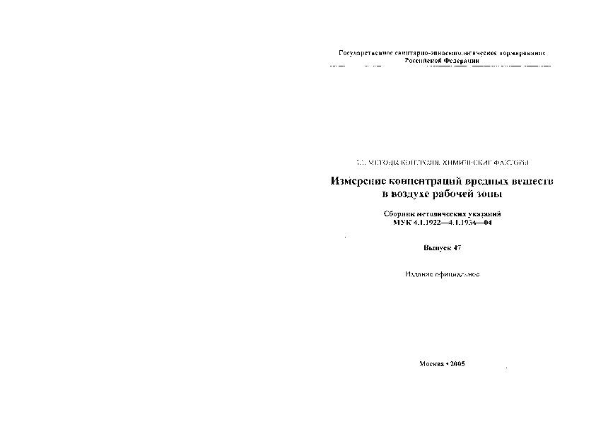 МУК 4.1.1933-04  Измерение массовых концентраций хлорметана (хлористого метила), хлорэтана (хлористого этила), дихлорметана (метиленхлорида), трихлорметана (хлороформа), тетрахлорметана (четыреххлористого углерода) в воздухе рабочей зоны методом газовой хроматографии