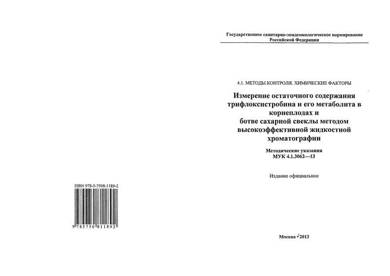 МУК 4.1.3062-13  Измерение остаточного содержания трифлоксистробина и его метаболита в корнеплодах и ботве сахарной свеклы методом высокоэффективной жидкостной хроматографии