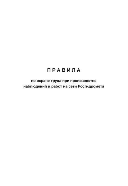 Правила по охране труда при производстве наблюдений и работ на сети Росгидромета