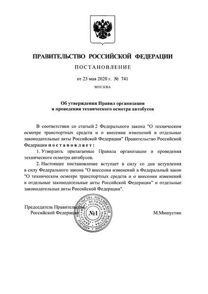 Постановление 741 Правила организации и проведения технического осмотра автобусов