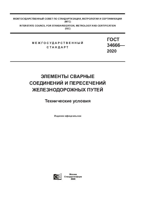 ГОСТ 34666-2020  Элементы сварные соединений и пересечений железнодорожных путей. Технические условия