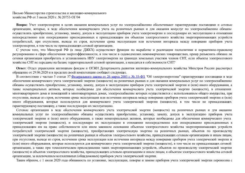 Письмо 20753-ОГ/04 Об обеспечении коммерческого учета электрической энергии (мощности)