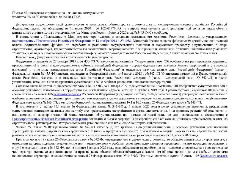 Письмо 25150-СГ/08 О возможности установления санитарно-защитной зоны до ввода в эксплуатацию объекта