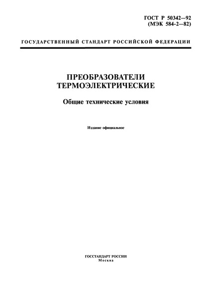 ГОСТ Р 50342-92  Преобразователи термоэлектрические. Общие технические условия