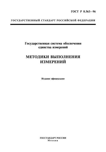 ГОСТ Р 8.563-96  Государственная система обеспечения единства измерений. Методики выполнения измерений