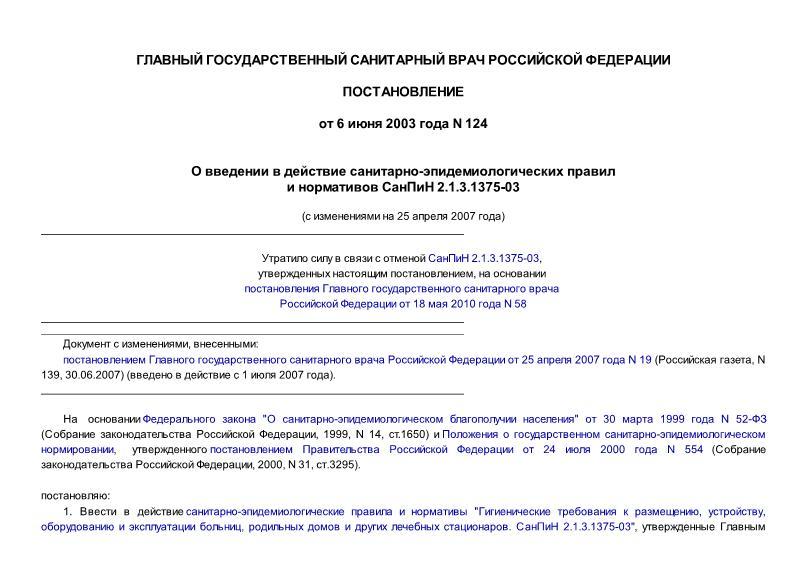 СанПиН 2.1.3.1375-03  Гигиенические требования к размещению, устройству, оборудованию и эксплуатации больниц, родильных домов и других лечебных стационаров