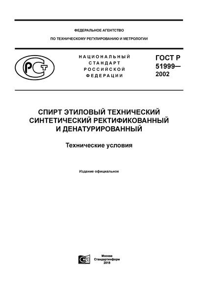 ГОСТ Р 51999-2002  Спирт этиловый технический синтетический ректификованный и денатурированный. Технические условия