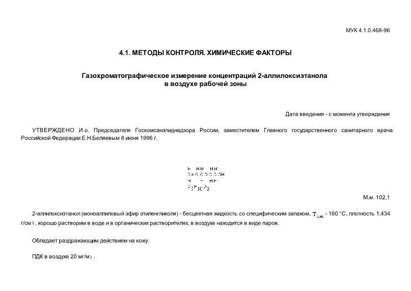 МУК 4.1.0.468-96  Газохроматографическое измерение концентраций 2-аллилоксиэтанола в воздухе рабочей зоны