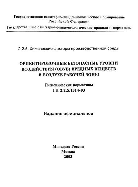 ГН 2.2.5.1314-03  Ориентировочные безопасные уровни воздействия (ОБУВ) вредных веществ в воздухе рабочей зоны